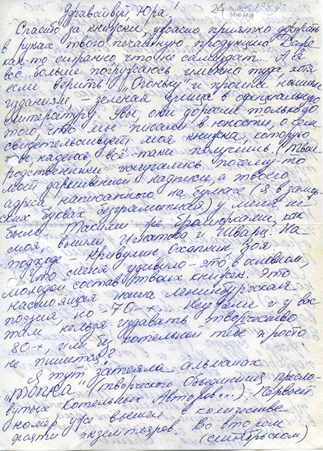 Юрий Колкер: ИЗ ПЕРЕПИСКИ С ОЛЬГОЙ БЕШЕНКОВСКОЙ, 1989-1990, 1997